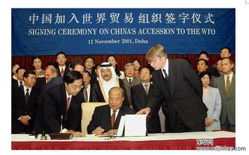 China join in WTO